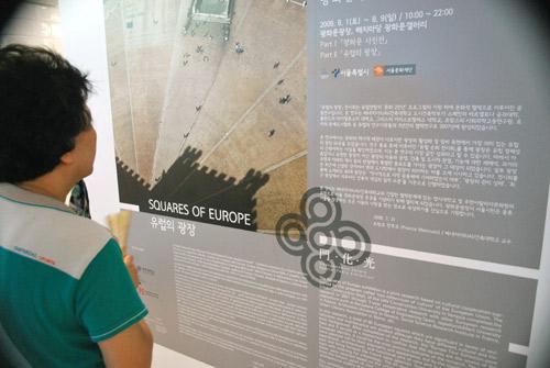 20090810_squaresofeurope